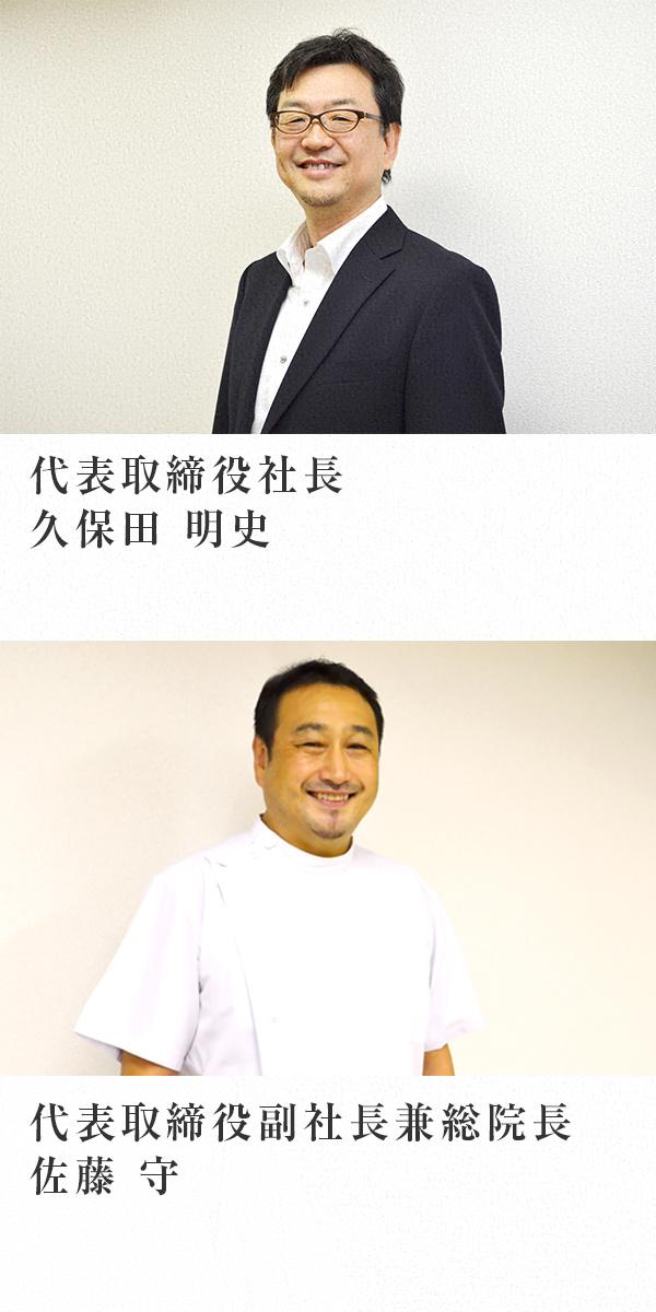 代表取締役社長 久保田明史・代表取締役副社長 佐藤守