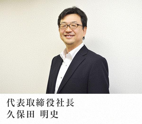 代表取締役社長 久保田明史